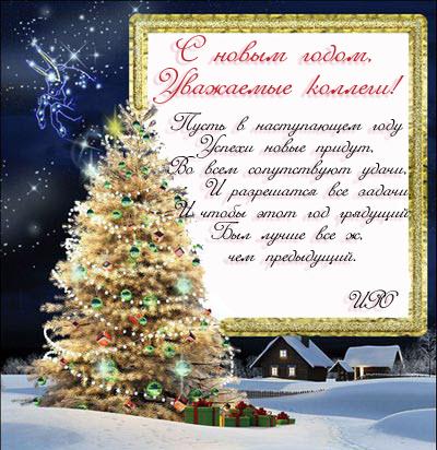 Новогоднее поздравление для коллег и друзей